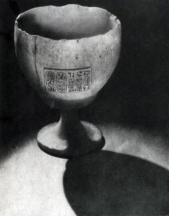 84 а. Кубок с именами Эхнатона и Нефертити. Алебастр. XVIII династия. Начало 14 в. до н. э.