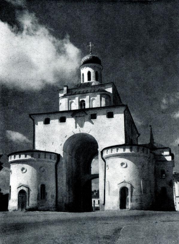 102 а. Золотые ворота во Владимире. 1164 г.