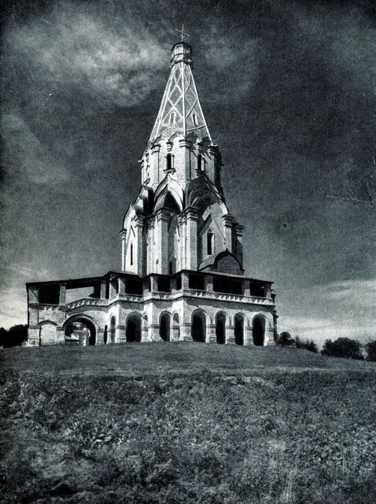 135. Церковь Вознесения в селе Коломенском близ Москвы. 1532 г. Вид с юго-востока.