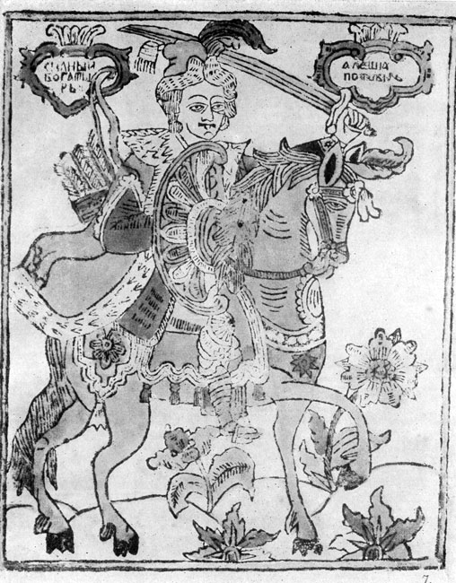 103. Сильный богатырь Алеша Попович. Гравюра на дереве, XVIII в.