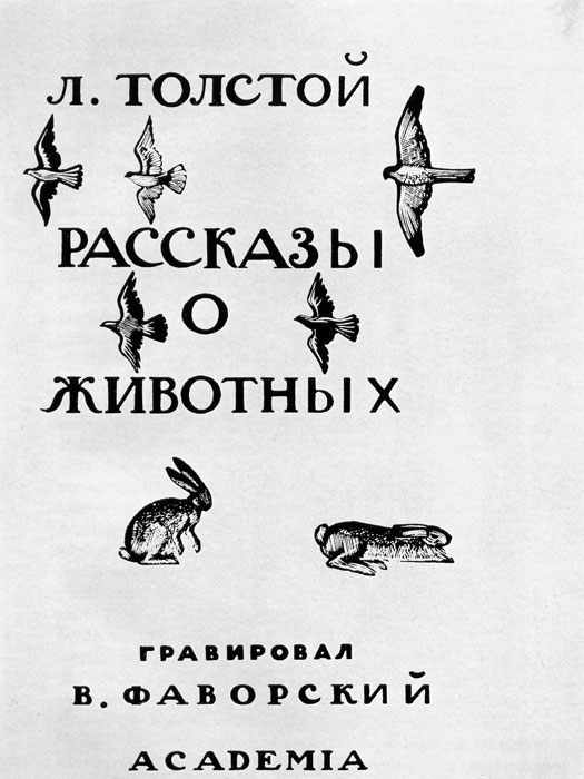 Фаворский книги скачать
