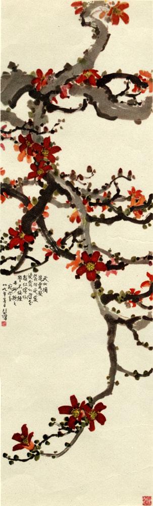 Китая 1957 искусство китая 1957 искусство