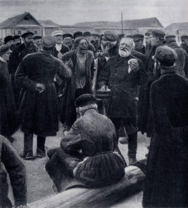 С. А. Коровин. На миру. 1893 г. Москва, Третьяковская галлерея.