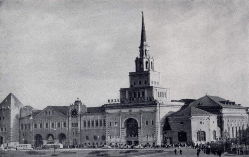 А. В. Щусев. Казанский вокзал в Москве. 1912 — 1926 гг