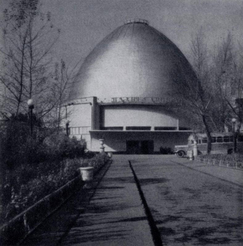 М. О. Барщ, М. И. Синявский. Планетарий в Москве. 1929 г