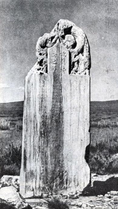 Стела с надписью из погребального комплекса Кюль-Теги-на. 732. Архангайский аймак