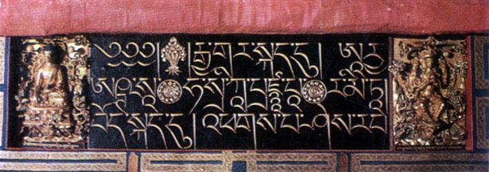 Титульный лист книги «Джадамба». Латунь, чеканка, минеральные краски. XIX в. Гос. публичная библиотека. МНР